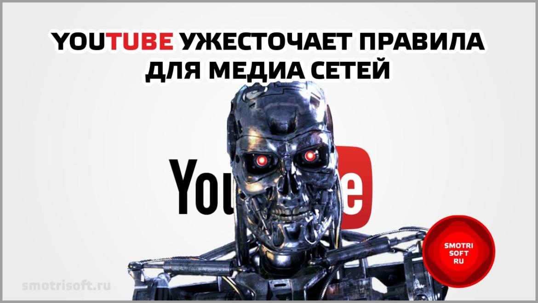 Новая политика YouTube в отношении MCN (медиа сетей)