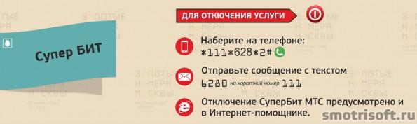 Как бесплатно получить интернет от МТС (11)