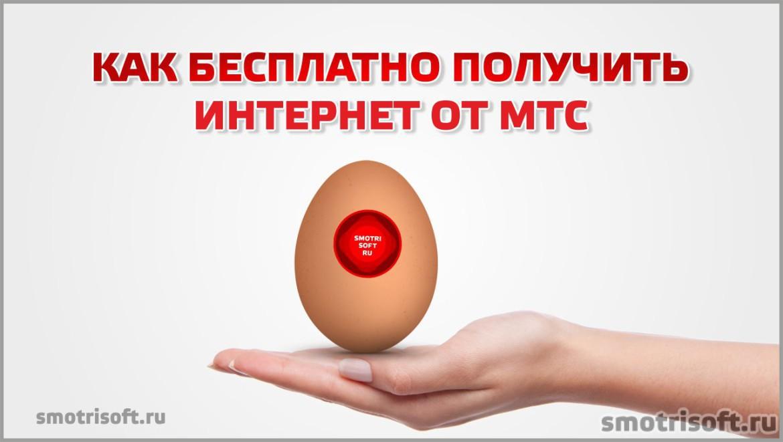 Как бесплатно получить интернет от МТС
