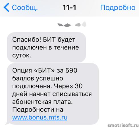 Как бесплатно получить интернет от МТС (8)