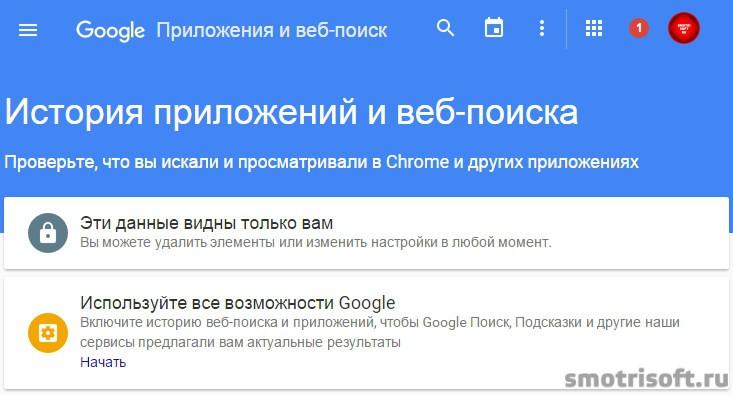 Как удалить историю поиска в Google (1)