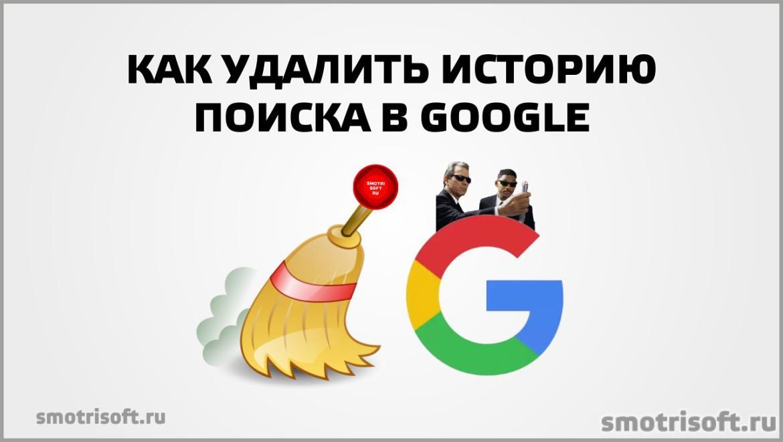 Как удалить историю поиска в Google