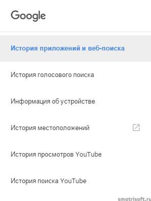 Как удалить историю поиска в Google (2)