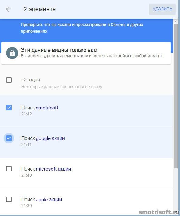 Как удалить историю поиска в Google (5)