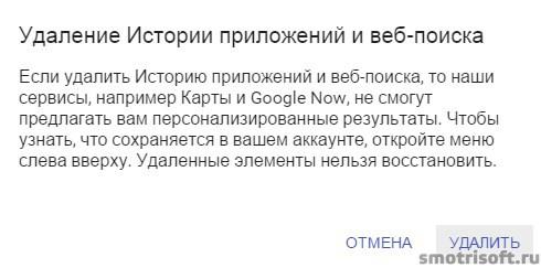 Как удалить историю поиска в Google (9)