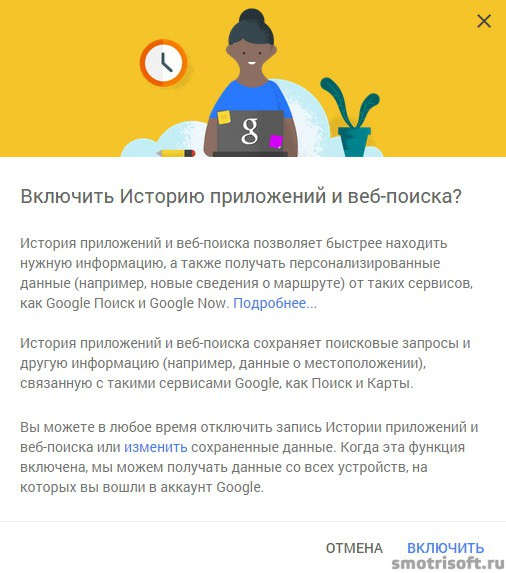 Как удалить историю поиска в Google2 (1)