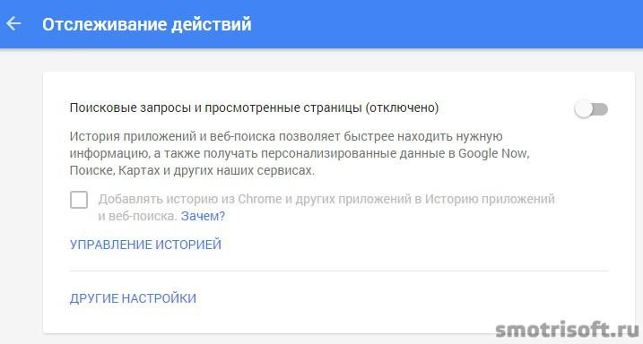 Как удалить историю поиска в Google2 (2)