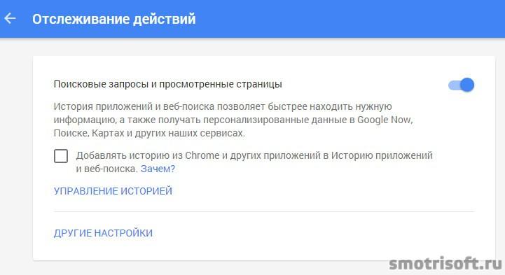 Как удалить историю поиска в Google2 (3)