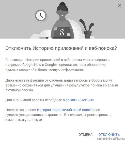 Как удалить историю поиска в Google2 (4)