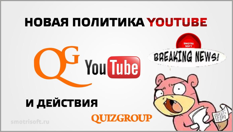 Новая политика YouTube и действия QuizGroup
