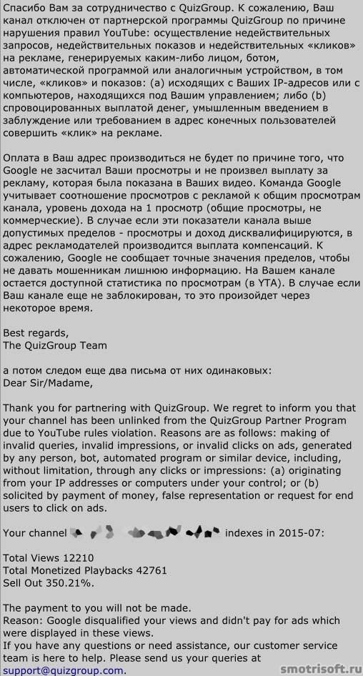 Новая политика YouTube и действия QuizGroup (3)
