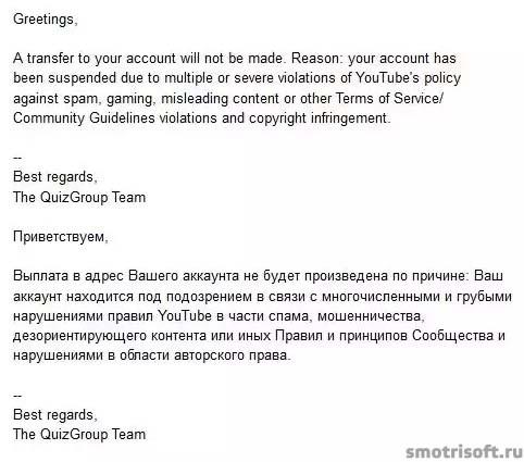 Новая политика YouTube и действия QuizGroup (4)