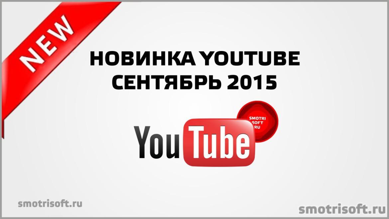 Новинка YouTube сентябрь 2015