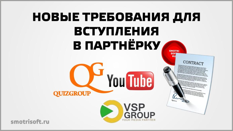 Новые требования для вступление в партнёрку QuizGroup и VSP