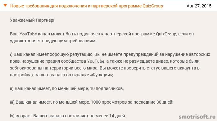 Новые требования для вступления в партнёрку QuizGroup и VSP (1)