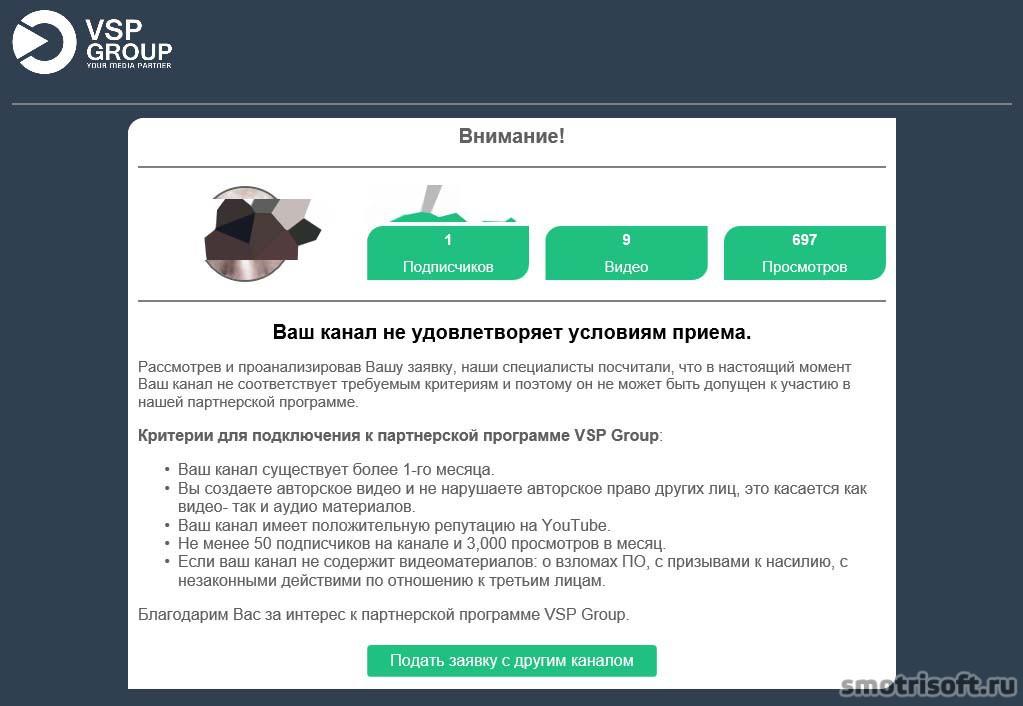 Новые требования для вступления в партнёрку QuizGroup и VSP (2)