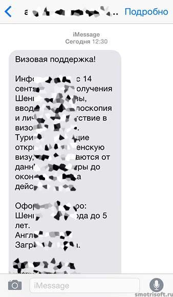 imessage спам (2)
