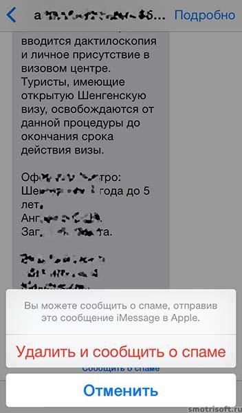 imessage спам (3)