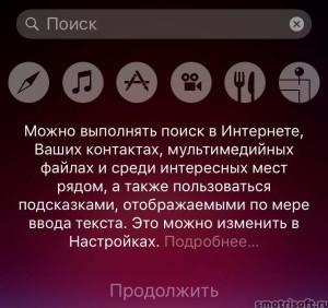 Что нового в iOS 9 (1)