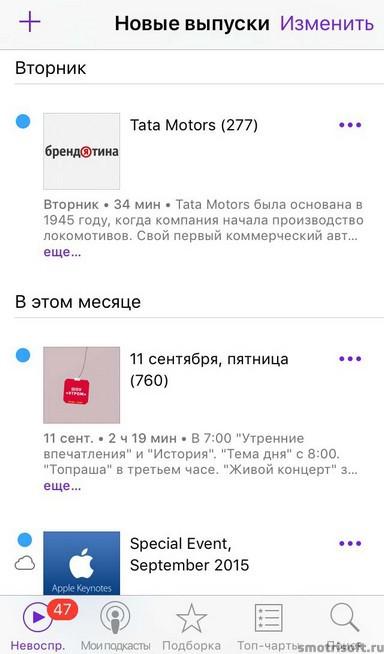 Что нового в iOS 9 (11)