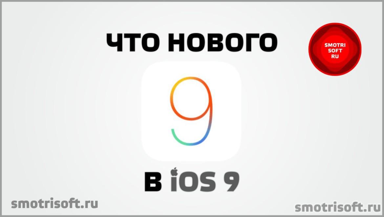 Что нового в iOS 9