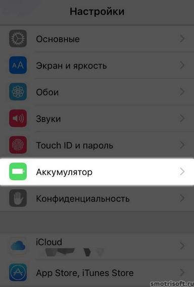 Что нового в iOS 9 (13)