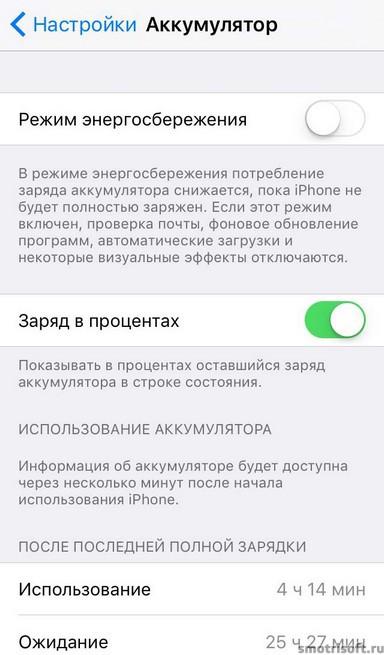 Что нового в iOS 9 (14)