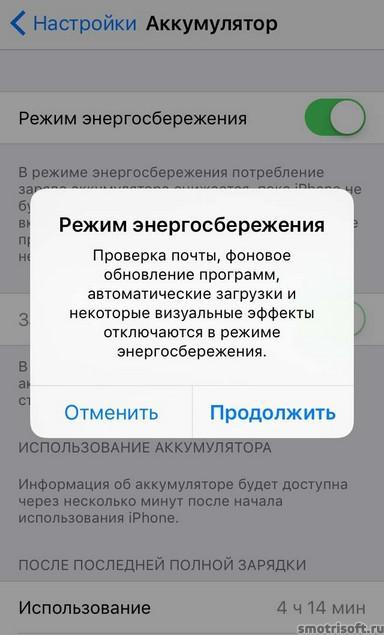 Что нового в iOS 9 (15)