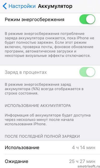 Что нового в iOS 9 (16)