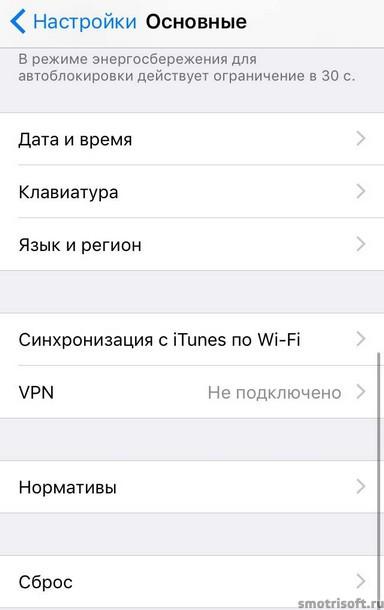 Что нового в iOS 9 (19)