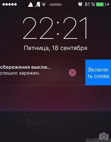 Что нового в iOS 9 (22)