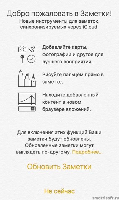 Что нового в iOS 9 (24)