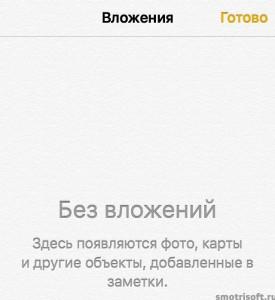 Что нового в iOS 9 (26)