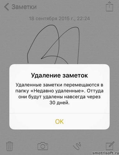 Что нового в iOS 9 (27)