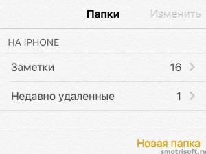 Что нового в iOS 9 (28)