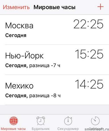 Что нового в iOS 9 (29)