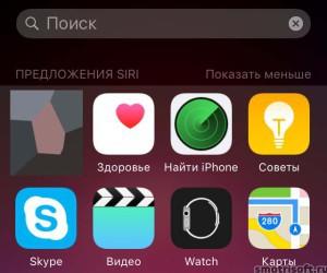 Что нового в iOS 9 (3)