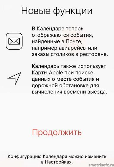 Что нового в iOS 9 (30)