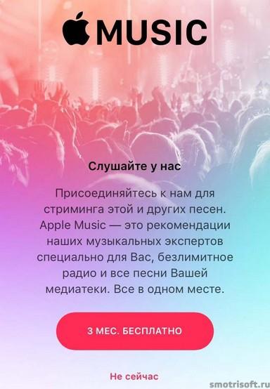 Что нового в iOS 9 (31)