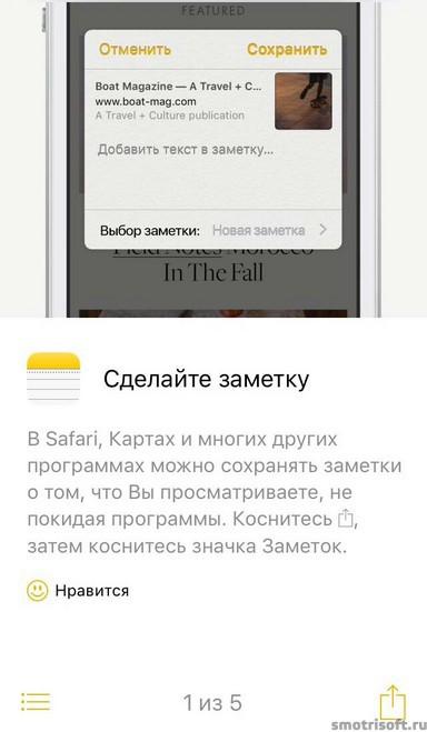 Что нового в iOS 9 (36)