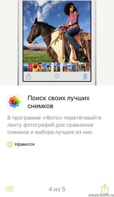 Что нового в iOS 9 (39)