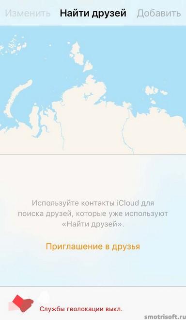 Что нового в iOS 9 (43)