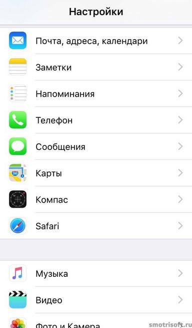 Что нового в iOS 9 (56)