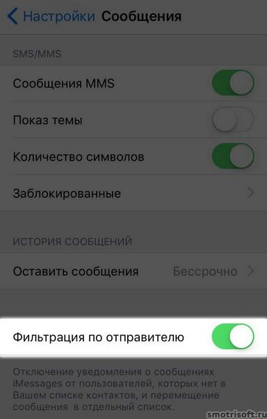 Что нового в iOS 9 (57)