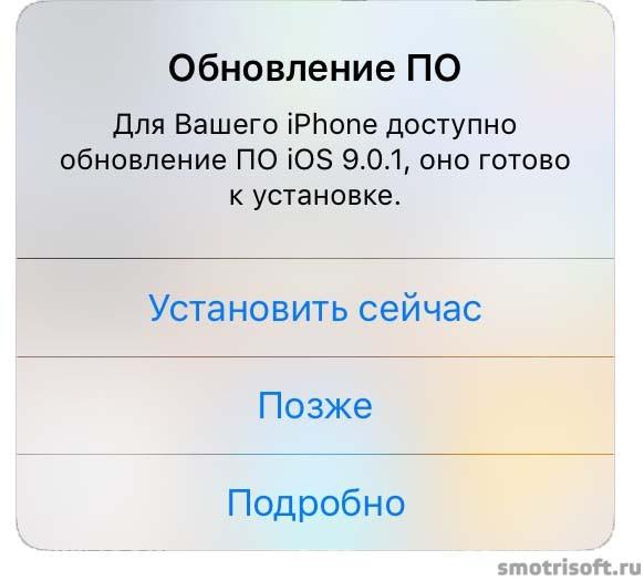 Что нового в iOS 9 (64)