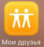 Что нового в iOS 9 (69)