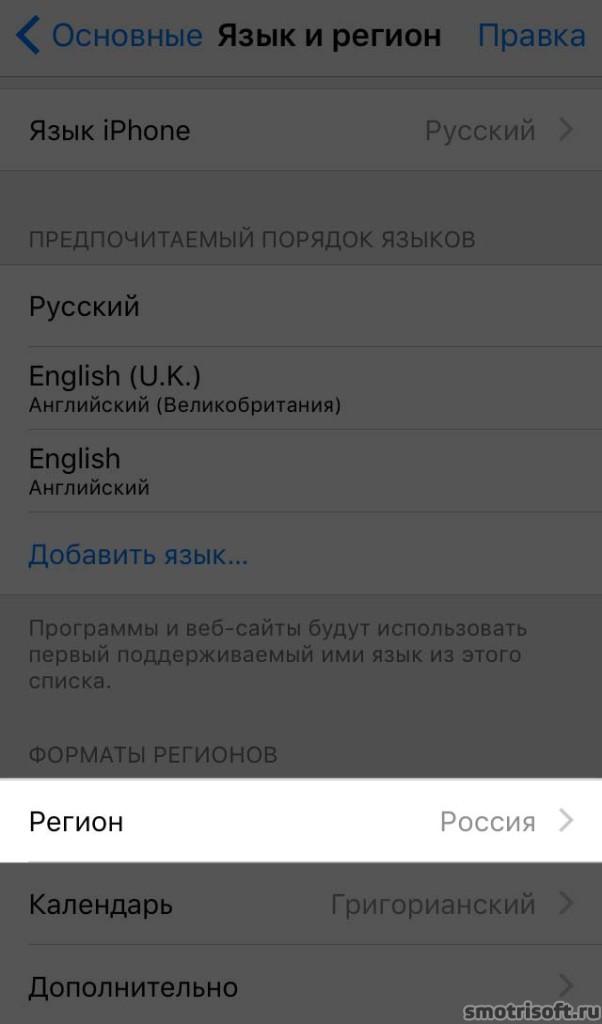 Что нового в iOS 9 (71)