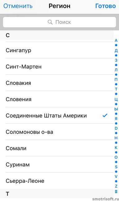 Что нового в iOS 9 (73)