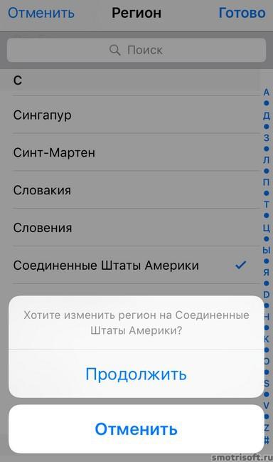 Что нового в iOS 9 (74)