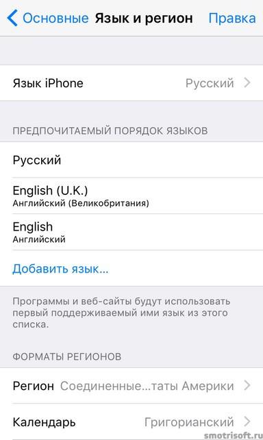 Что нового в iOS 9 (75)